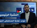 طقس العرب - الأردن | النشرة الجوية الرئيسية | الجمعة 2020/4/10