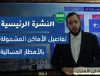 طقس العرب - السعودية | النشرة الجوية الرئيسية | الجمعة 2020/4/10