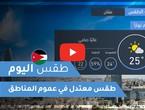 فيديو طقس اليوم في الأردن | الأحد 2020/5/31