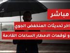 الأردن | فيديو: اخر تحديثات المنخفض الجوي و توقعات الامطار الساعات القادمة
