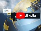 طقس العرب | حالة الطقس حول العالم | السبت 2020/2/22