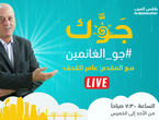 طقس العرب | برنامج جوك | الأربعاء 2020/2/26
