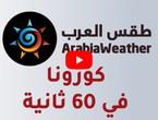موجز أخبار كورونا في 60 ثانية | الثلاثاء 2020/3/31