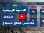 طقس العرب - السعودية | النشرة الجوية الرئيسية | الجمعة 2020/4/3