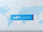 طقس العرب | طقس الغد في السعودية | الخميس 2020/8/6