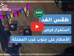 طقس العرب | طقس الغد في السعودية | الثلاثاء 2020/6/2