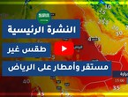Arab Weather - Saudi Arabia Major weather forecast Saturday 4/4/2020