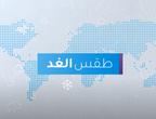 طقس العرب | طقس الغد في السعودية | الجمعة 2020/7/10