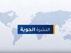 طقس العرب - السعودية | النشرة الجوية الرئيسية | الثلاثاء 2020/3/31