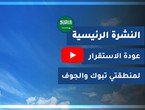 Arab Weather - Saudi Arabia | Home weather forecast | Sunday 10/25/2020