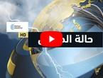 طقس العرب | حالة الطقس حول العالم | الأربعاء 2020/2/26