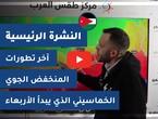 طقس العرب - فيديو النشرة الجوية  الرئيسية  - الأردن 8-3-2021