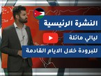 طقس العرب - الأردن | النشرة الجوية الرئيسية | الأربعاء 2020/9/23