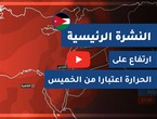 طقس العرب - الأردن | النشرة الجوية الرئيسية | الثلاثاء 2020/8/11