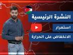 Arab Weather - Jordan | Home weather forecast | Tuesday 22/9/2020