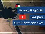 طقس العرب - الأردن | النشرة الجوية الرئيسية | الأربعاء 2020/8/5