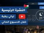 طقس العرب - الأردن | النشرة الجوية الرئيسية | الثلاثاء 2020/7/7