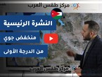طقس العرب - الأردن | النشرة الجوية الرئيسية | الثلاثاء 2-3-2021