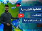 طقس العرب - الأردن | النشرة الجوية الرئيسية | الخميس 21-1-2021