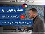 طقس العرب - الأردن | النشرة الجوية الرئيسية | الأحد 7-3-2021