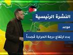 طقس العرب - فيديو النشرة الجوية  الرئيسية  - (الأردن) ( الأحد - 11-4-2021)