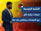 Météo arabe - Jordanie | principales prévisions météo | Dimanche 17/10-2021