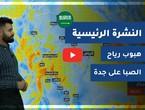 Arab Weather - Saudi Arabia   Home weather forecast   Thursday 21-1-2021