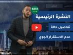 طقس العرب - فيديو النشرة الجوية  الرئيسية  - (السعودية) ( السبت - 10-4-2021)