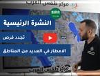 طقس العرب - فيديو النشرة الجوية  الرئيسية  - (السعودية) ( السبت - 17-4-2021)