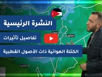 Arab Weather - Video of the main weather forecast - (Jordan) (Saturday - 4-10-2021)
