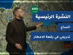 طقس العرب - فيديو النشرة الجوية  الرئيسية  - (السعودية) (الأحد - 11-4-2021)