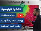 طقس العرب - السعودية | النشرة الجوية الرئيسية | الإثنين 1-3-2021