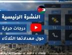 طقس العرب - الأردن | النشرة الجوية الرئيسية | الإثنين 2020/4/6