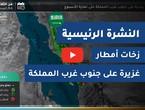 طقس العرب - السعودية | النشرة الجوية الرئيسية | الثلاثاء 2020/8/4