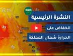 طقس العرب - السعودية | النشرة الجوية الرئيسية | الأحـد 2020/8/9