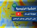 طقس العرب - السعودية | النشرة الجوية الرئيسية | الأحـــد 2020/9/20