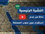 طقس العرب - السعودية | النشرة الجوية الرئيسية | الإثنين 2020/8/10