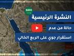 طقس العرب - السعودية | النشرة الجوية الرئيسية | الثلاثاء 2020/8/11