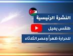 طقس العرب - الأردن | النشرة الجوية الرئيسية | الإثنين 2020/10/19