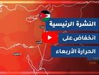 طقس العرب - الأردن | النشرة الجوية الرئيسية | الثلاثاء 2020/10/20