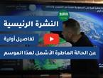 Arab Weather - Saudi Arabia | Home weather forecast | Monday 23/11/2020