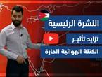 طقس العرب - فيديو النشرة الجوية  الرئيسية  - (الأردن) ( الخميس - 22-4-2021)