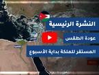طقس العرب - الأردن | النشرة الجوية الرئيسية | السبت 5-12-2020