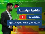 Arab Weather - Jordan | Home weather forecast | Thursday 25-2-2021