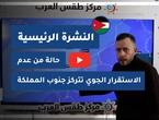 Arab Weather - Jordan | Home weather forecast | Saturday 27-2-2021