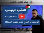 طقس العرب - الأردن | النشرة الجوية الرئيسية | السبت 27-2-2021