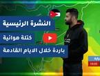 طقس العرب - الأردن | النشرة الجوية الرئيسية | الأحد 28-2-2021