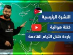 Arab Weather - Video the main weather forecast - (Jordan) (Tuesday 30-3-2021)