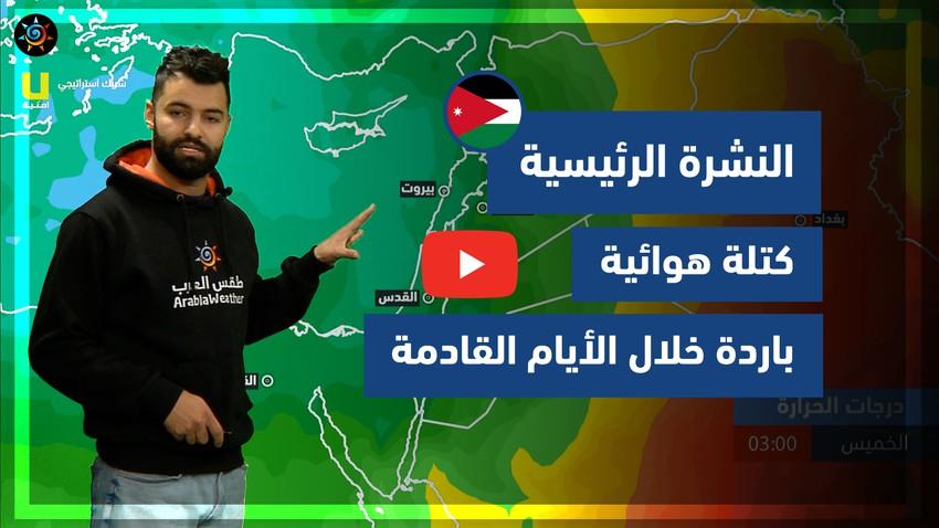 طقس العرب - فيديو النشرة الجوية الرئيسية - (الأردن) ( الثلاثاء - 30-3-... image