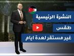 Arab Weather - Jordan | Home weather forecast | Wednesday November 25, 2020